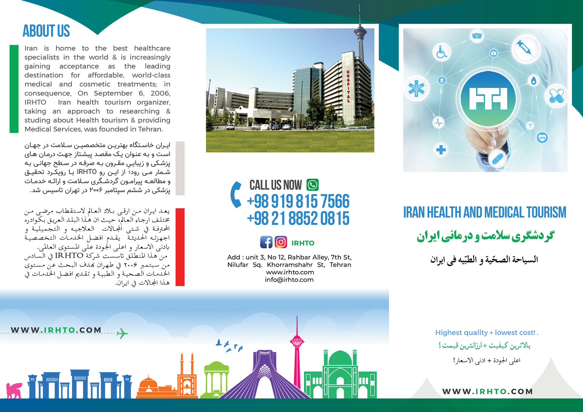 Iran Health And Mecial Tourism - IRHTO