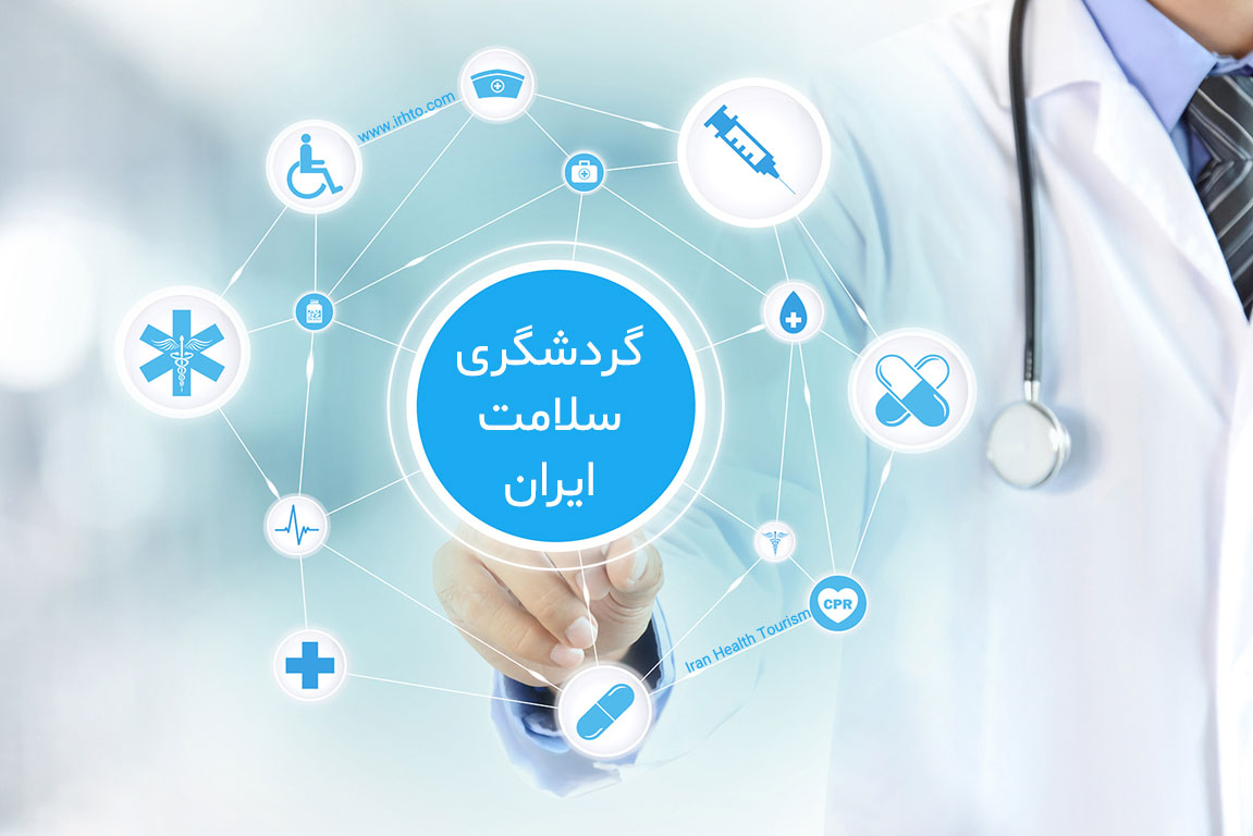 كنفرانس دو روزه فرصتهای سرمايهگذاری در گردشگری سلامت